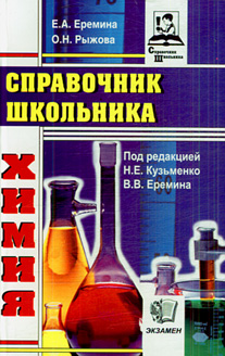 Еремина, Е.А. Справочник школьника по химии