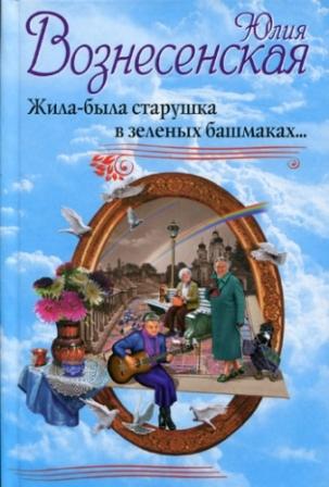 Вознесенская ЮН Книги онлайн