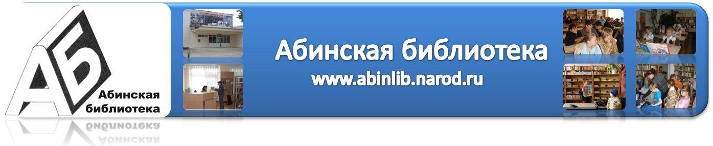 """МБУК """"Абинская библиотека"""""""
